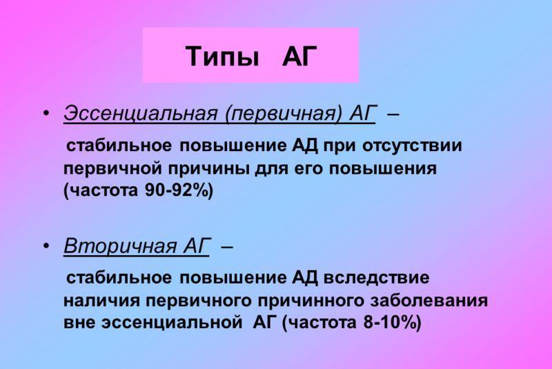 a hipertónia megnyilvánulásai)