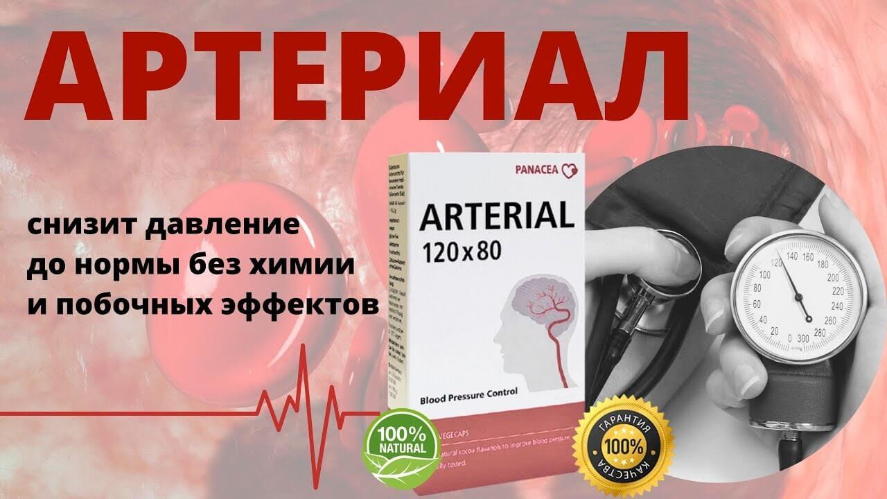 új generációs gyógyszerek a magas vérnyomás kezelésében)