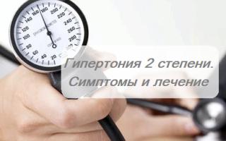 magas vérnyomás 2 fokozatú kezelés)